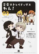 文豪ストレイドッグスわん! 03 (角川コミックス・エース)(角川コミックス・エース)