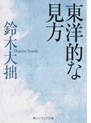 東洋的な見方 (角川ソフィア文庫)(角川ソフィア文庫)