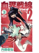血界戦線Back 2 Back 3 深夜大戦 (ジャンプコミックス)