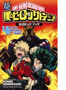 TVアニメ僕のヒーローアカデミア公式ガイドブックUltimate Animation Guide(ジャンプコミックス)