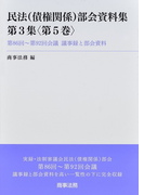 民法〈債権関係〉部会資料集 第3集〈第5巻〉 第86回〜第92回会議議事録と部会資料