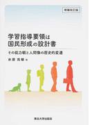 学習指導要領は国民形成の設計書 その能力観と人間像の歴史的変遷 増補改訂版