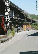 宿場町旅情写真紀行 (ノスタルジック・ジャパン)