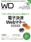 Web Designing (ウェブデザイニング) 2017年 10月号 [雑誌]
