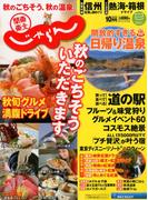 関東・東北じゃらん 2017年 10月号 [雑誌]