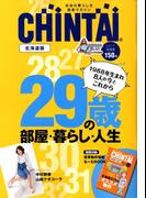 CHINTAI北海道版 2017年 10月号 [雑誌]