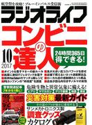 ラジオライフ 2017年 10月号 [雑誌]