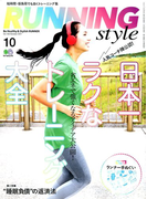 Running Style(ランニングスタイル) 2017年 10月号 [雑誌]