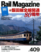Rail Magazine (レイルマガジン) 2017年 10月号 [雑誌]