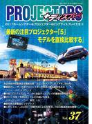 PROJECTORS 37号(PJ雑誌)