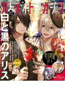 B's-LOG別冊 オトメイトマガジン vol.30(エンターブレインムック)