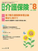 月刊介護保険 2017年8月号