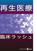再生医療 臨床ラッシュ(週刊エコノミストebooks)