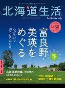 北海道生活 2017年8-9月号