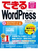 できるWordPress WordPress Ver.4.x対応(できるシリーズ)