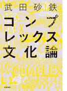 コンプレックス文化論(文春e-book)