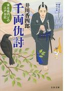 寅右衛門どの 江戸日記 千両仇討(文春文庫)