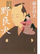 秋山久蔵御用控 野良犬(文春文庫)