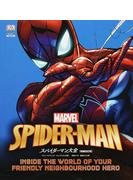 スパイダーマン大全 増補改訂版