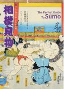 相撲見物 バイリンガルで楽しむ日本文化