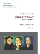 宗教改革を生きた人々 神学者から芸術家まで