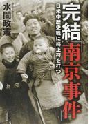 完結「南京事件」 日米中歴史戦に終止符を打つ