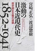 激動の日本近現代史1852−1941 歴史修正主義の逆襲