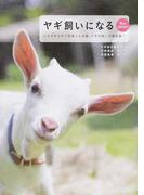 ヤギ飼いになる ミルクがとれて除草にも活躍。ヤギの飼い方最前線! New edition!