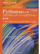 Python言語によるプログラミングイントロダクション データサイエンスとアプリケーション 第2版 (世界標準MIT教科書)