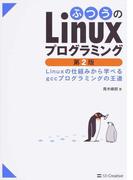 ふつうのLinuxプログラミング Linuxの仕組みから学べるgccプログラミングの王道 第2版