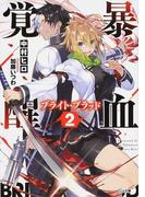 暴血覚醒 2 (GA文庫)(GA文庫)