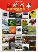 国産名車 昭和を駆け抜けた日本のスポーツカー〈1960−1988〉 永久保存版
