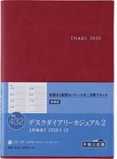 (432)デスクダイアリーカジュアル2 2018年1月始まり