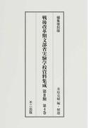 戦後改革期文部省実験学校資料集成 3巻セット
