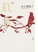 紅雀 歌集 (象文庫)