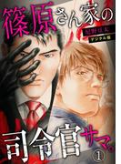 【全1-3セット】篠原さん家の司令官サマ。~デジタル版~(BL★オトメチカ)