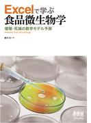 Excelで学ぶ食品微生物学 ―増殖・死滅の数学モデル予測―