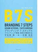 ビーセブンエス ブランディング戦略・戦術の構築手法 ブランディング7ステップス