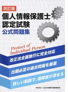 個人情報保護士認定試験公式問題集 改訂版