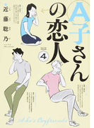 A子さんの恋人 4 (HARTA COMIX)