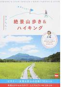 東京から行くラクちん!絶景山歩き&ハイキング