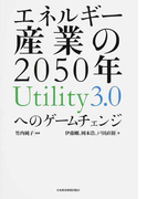 エネルギー産業の2050年Utility3.0へのゲームチェンジ