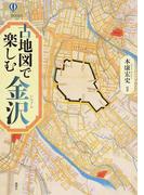 古地図で楽しむ金沢 (爽BOOKS)