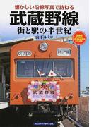 武蔵野線 街と駅の半世紀 玉葉線(現・武蔵野線)建設決定60周年記念出版! (懐かしい沿線写真で訪ねる)