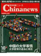 月刊 中国NEWS (ニュース) 2017年 10月号 [雑誌]