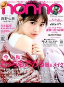 non-no (ノンノ) 2017年 10月号 [雑誌]