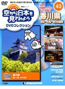 空から日本を見てみよう 2017年 9/19号 [雑誌]