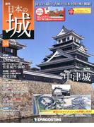 日本の城 改訂版 2017年 9/19号 [雑誌]