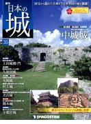 日本の城 改訂版 2017年 9/26号 [雑誌]