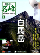 隔週刊 日本の名峰DVDつきマガジン 2017年 9/26号 [雑誌]